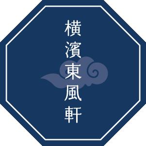 横濱東風軒